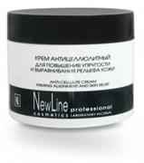 New Line Крем антицеллюлитный для повышения упругости и выравнивания рельефа кожи, 300 мл