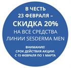 В ПРАЗДНИКУ 23 ФЕВРАЛЯ – СКИДКА 20%