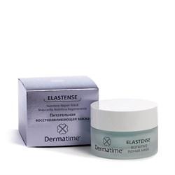 Dermatime Elastense Nutritive Repair Mask – Маска питательная восстанавливающая Дерматайм, 50 мл - фото 13562