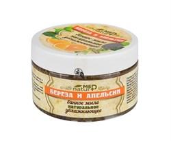 NaturMed мыло банное, увлажняющее Береза и Апельсин, 250 мл - фото 15514