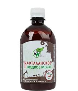 Мыло жидкое для проблемной кожи Нафталанское, 250 мл - фото 15537