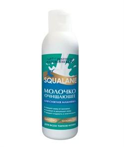 Squalane молочко очищающее для снятия макияжа Сквалан, 150 мл - фото 15726