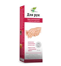 «Для рук» питательный крем с защитным действием, 75 мл - фото 15888