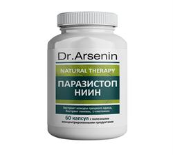 НИИН Dr. Arsenin Natural Therapy – пищевые капсулы  концентрированные ПАРАЗИТСТОП, 60 шт.  по 500 мг - фото 15896