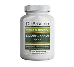 НИИН Dr. Arsenin Natural Therapy – пищевые капсулы концентрированные МУМИЕ + ЛОПУХ, 60 шт. по 500 мг - фото 15900
