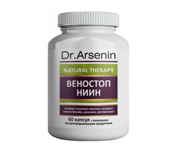 НИИН Dr. Arsenin Natural Therapy – пищевые капсулы концентрированные ВЕНОСТОП, 60 шт. по 500 мг - фото 15904