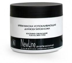 New Line Крем-маска успокаивающая противовоспалительная для всех типов кожи, 300 мл - фото 7947