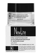 New Line Крем энергетический для комбинированной и жирной кожи день/вечер, 50 мл