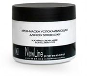 New Line Крем-маска успокаивающая противовоспалительная для всех типов кожи, 300 мл