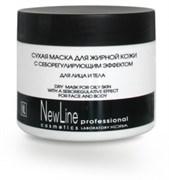 New Line Сухая маска для жирной кожи с себорегулирующим эффектом для лица и тела, 300 мл