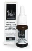 New Line Пептид-актив для осветления кожи и коррекции пигментных пятен, 15 мл
